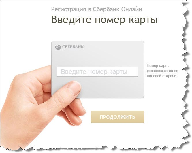 удаленная регистрация сбербанк