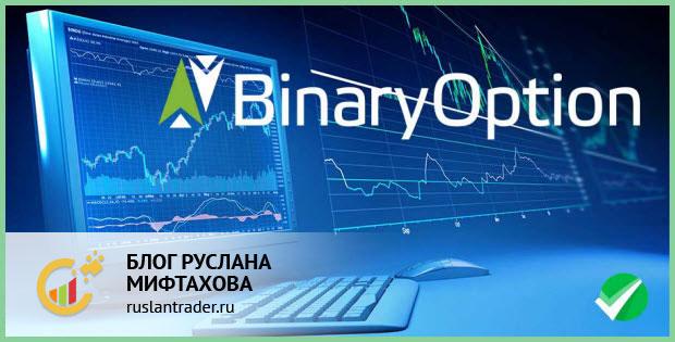 Как правильно торговать на бинарных опционах?