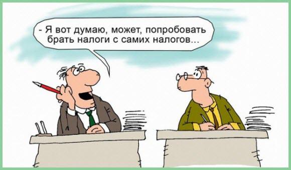 Картинки по запросу налоги россия картинки
