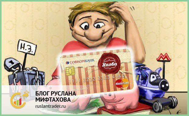 уверен, что это займы без процентов белгород нет. знаю. еще
