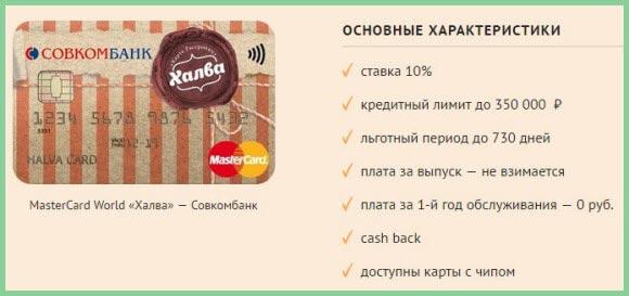 совкомбанк онлайн заявка на кредит наличными без справок