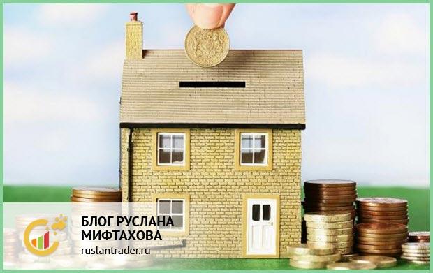 Хочу купить дом в кредит