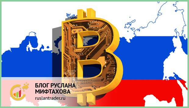 В России запрещен Биткоин