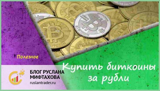 Выгодные способы как можно купить биткоины за рубли