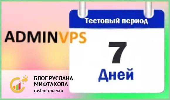 adminvps тестовый период 7 дней