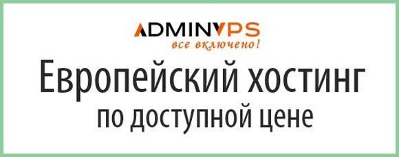 adminvps европейский хостинг