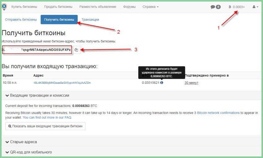 Перевести биткоины на рубли сколько существует форекс