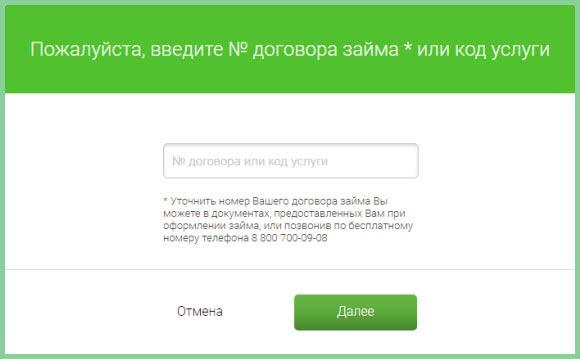 оплатить миг кредит онлайн по номеру договора