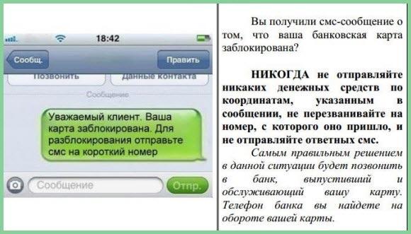 Изображение - Мошенники ваша карта заблокирована - что делать sms-karta-zablokirovana