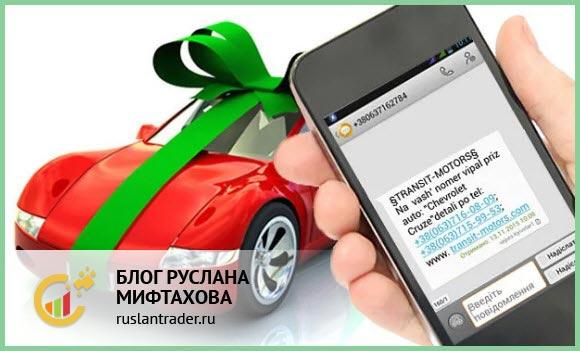 Изображение - Мошенники ваша карта заблокирована - что делать sms-vyigral-avto