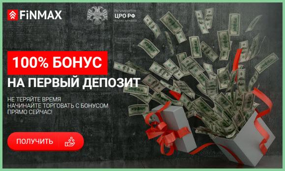 finmax бонус на первый депозит