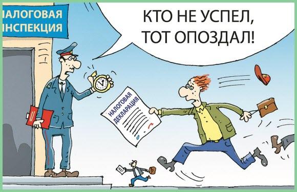 налоговая декларация в налоговую